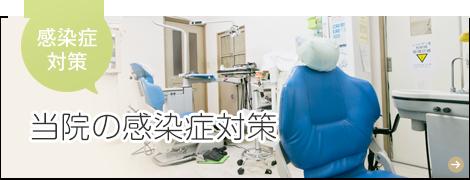 当院の感染症対策