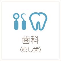 歯科(むし歯)